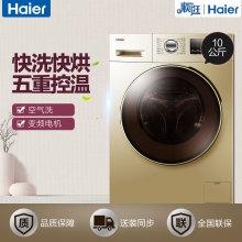 Haier/万博手机版全自动EG10014HBX929G大容量10公斤洗烘一体滚筒洗衣机