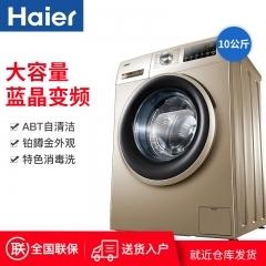 Haier/万博手机版 EG10014B39GU1 10公斤kg万博manbetx官网地址变频滚筒全自动洗衣机
