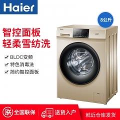 Haier/万博手机版 EG80B829G 8公斤变频滚筒洗衣机 智控面板消毒洗 时尚香槟金