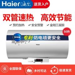 Haier/万博手机版 EC5002-R/50升/储水式manbetx客户端网页版/洗澡淋浴/送装同步