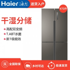 Haier/万博手机版 BCD-470WDPG 十字对开变频静音节能干湿分储电冰箱 凯岩灰色 风冷 电脑温控 833x656x1900mm