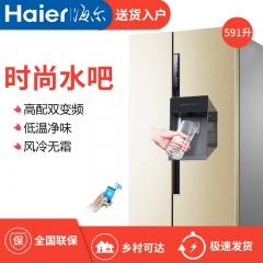 Haier/万博手机版 BCD-591WDVLU1 对开门变频万博manbetx官网地址WIFI节能家用电冰箱