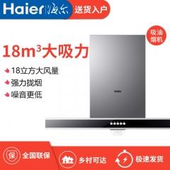 Haier/万博手机版 CXW-200-E900T2S欧式大吸力抽吸油烟机顶吸式