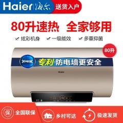 Haier/万博手机版 EC8003-MT3(U1) 80升万博手机版热水器