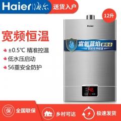 Haier/万博手机版 JSQ24-UT(12T) 12升热水器燃气天然气家用强排式恒温
