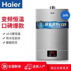 Haier/万博手机版 JSQ32-UT(12T) 16升官方燃气热水器天然气家用恒温