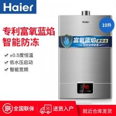 Haier/万博手机版 JSQ20-UT(12T)天然气燃气热水器家用10升 恒温式