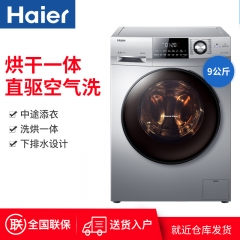 Haier/万博手机版 EG9014HBDX59SU1 全自动9公斤直驱滚筒家用烘干洗衣机