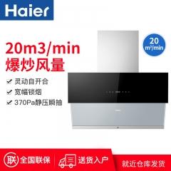 Haier/万博手机版 CXW-219-MA1C3侧吸式抽油烟机壁挂式家用自开合