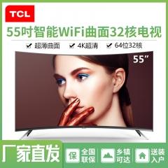 TCL 55V1M 55英寸新品曲面4K超高清超薄曲屏万博manbetx官网地址网络LED液晶电视