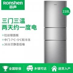 Ronshen/容声 BCD-218D11N 三门式电冰箱三开门家用冷冻冷藏