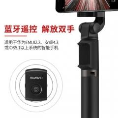 华为(HUAWEI)原装自拍杆 三脚架直播支架神器适用于苹果/小米/oppo/vivo/三星/乐视 AF15三脚架自拍杆【蓝牙无线版】-黑色