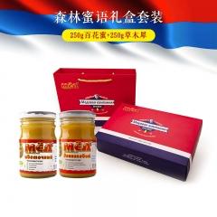 【俄罗斯进口蜂蜜】500克简装礼品套装 250克百花蜜、草木犀蜜各一瓶