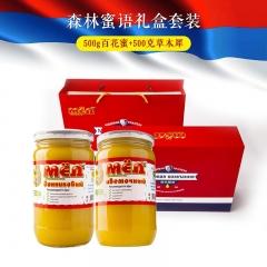 【俄罗斯进口蜂蜜】1000克精装礼品套装 500克百花蜜、草木犀蜜各一瓶
