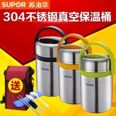 苏泊尔KF25A1 304不锈钢大容量3层保温桶学生儿童保温饭盒 2.5升