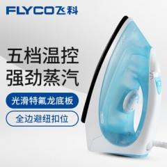 飞科(FLYCO)FI-9309蒸汽电熨斗 1400W(天空蓝)