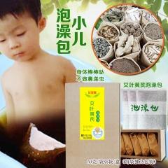 小儿艾叶黄芪泡澡包儿童宝宝瑶浴洗澡包草本去湿去寒6袋一盒